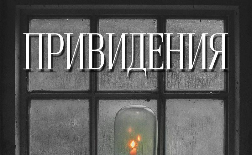 На малой сцене Тверского театра драмы зрители увидят премьеру «Привидения»