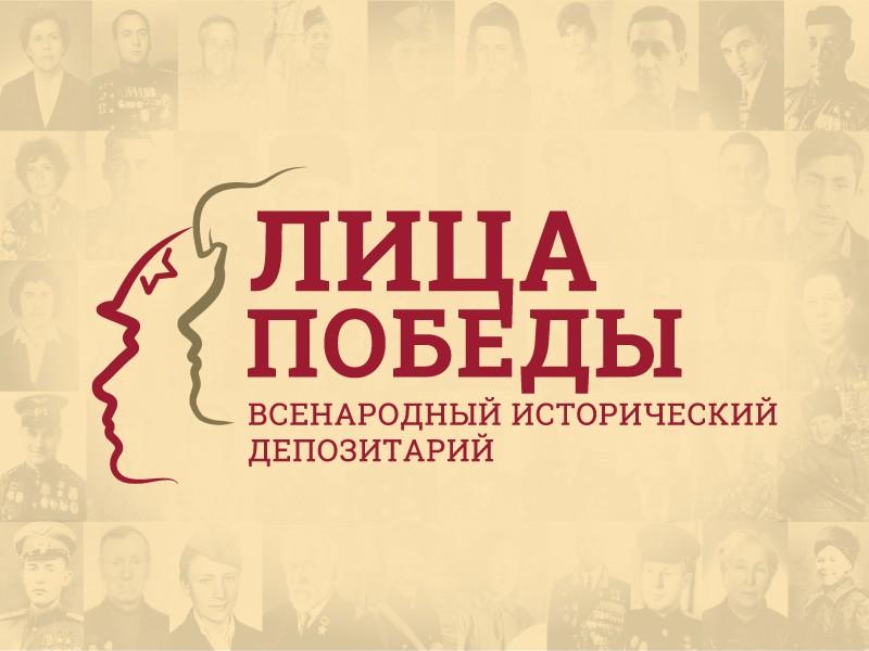 Жителей Твери приглашают пополнить архивы исторического депозитария «Лица Победы»