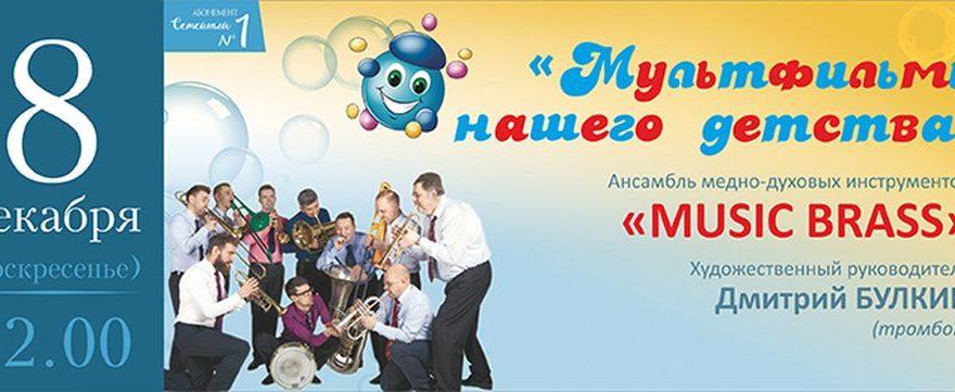 В филармонии прозвучит любимая музыка из советских мультфильмов