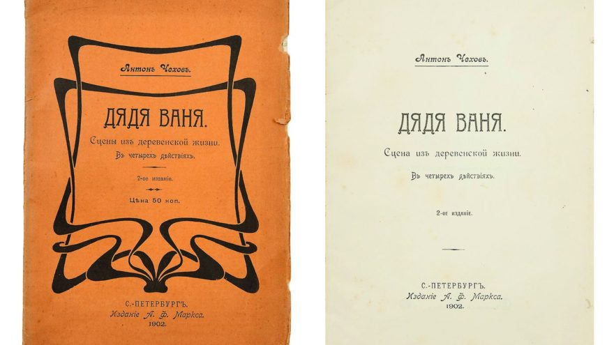 В Твери покажут спектакль «Дядя Ваня»