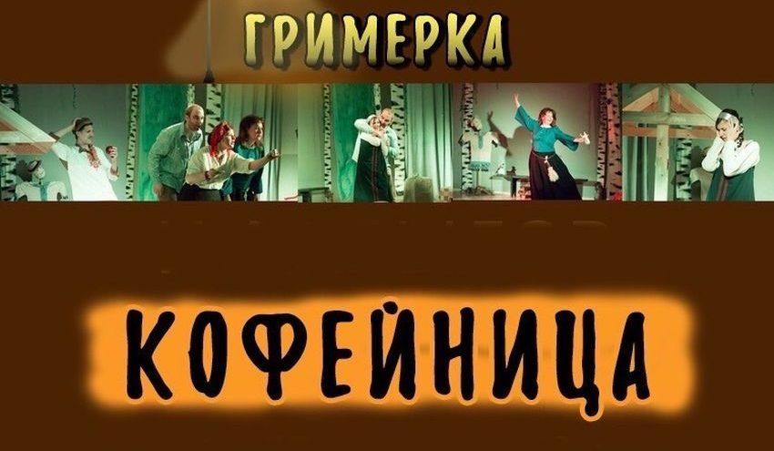 Любительский театр «Гримерка» в Твери открывает новый сезон