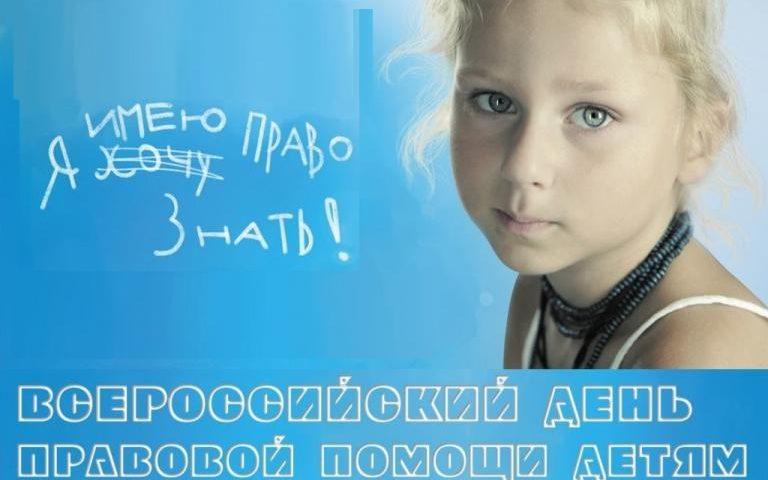 Кесовогорский район присоединился ко Всероссийскому Дню правовой помощи детям