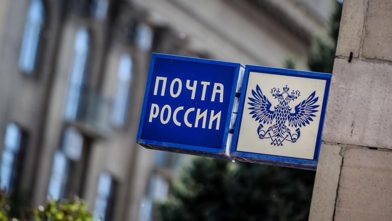 Почта России запустила новую услугу