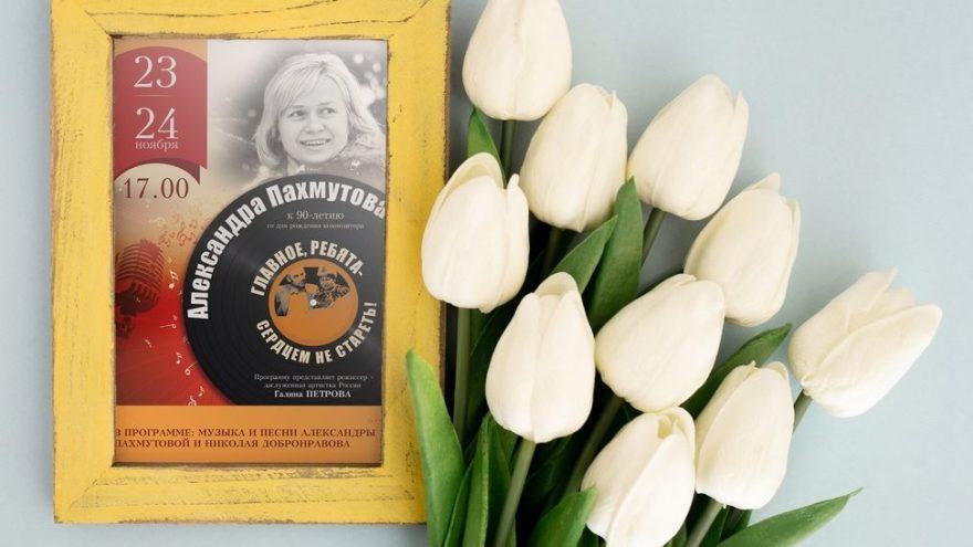 Тверская филармония приглашает на праздничный концерт, посвященный Дню матери и юбилею Александры Пахмутовой