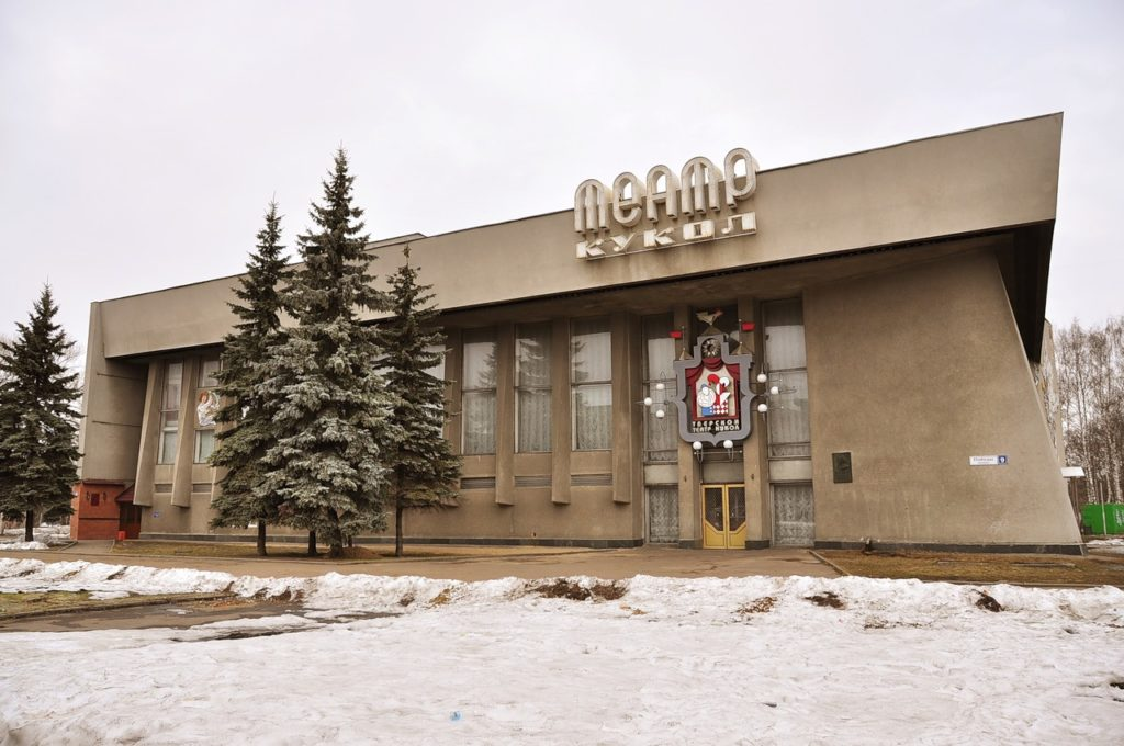 Театр кукол города Твери стал лауреатом конкурса «На Благо Мира»