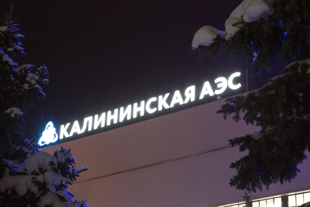 На Калининской АЭС в новом формате прошел День молодого специалиста