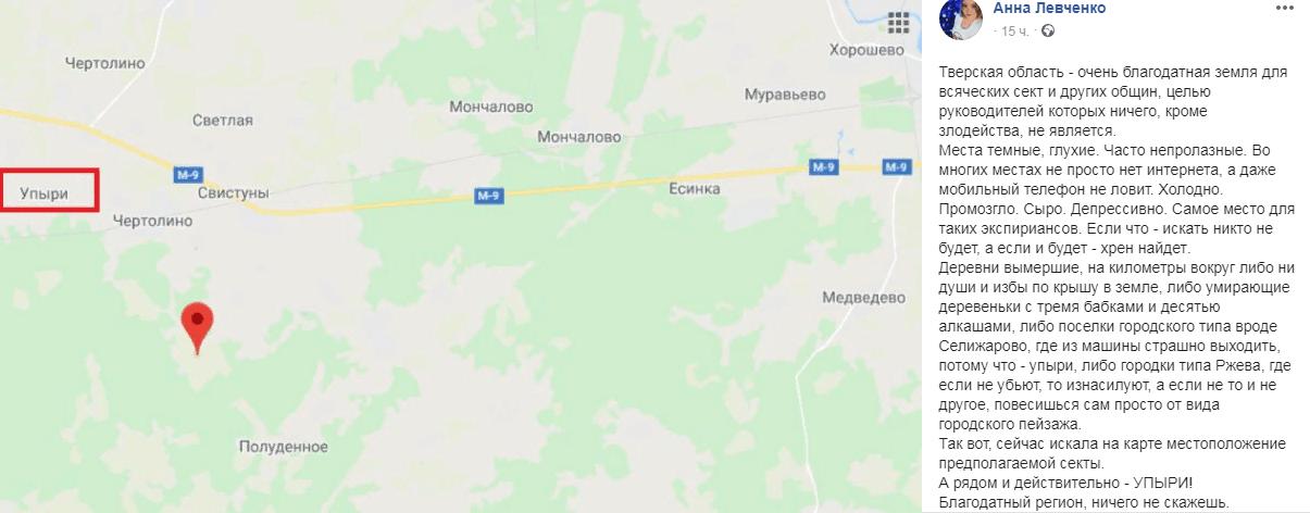 Лидер движения «Сдай педофила» назвала жителей Тверской области упырями