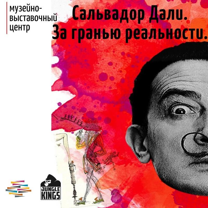 В Тверь привезли картины Сальвадора Дали, которых нет ни в одном музее России