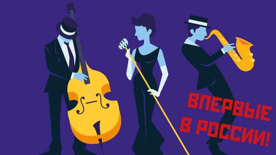В Твери будут слушать джаз