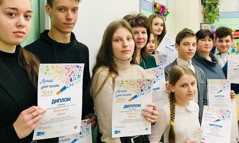 В Тверской области объявили номинации конкурса «Лучший урок письма – 2020»