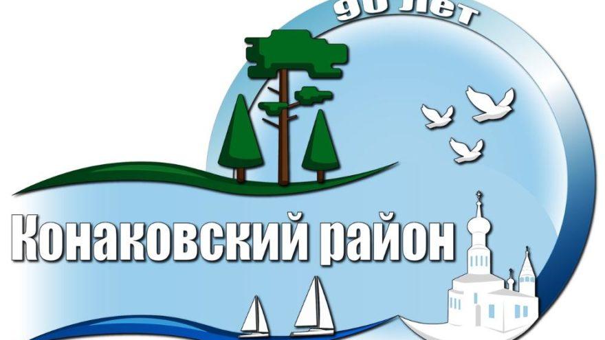 В Конаково пройдет краеведческая конференция к юбилею района