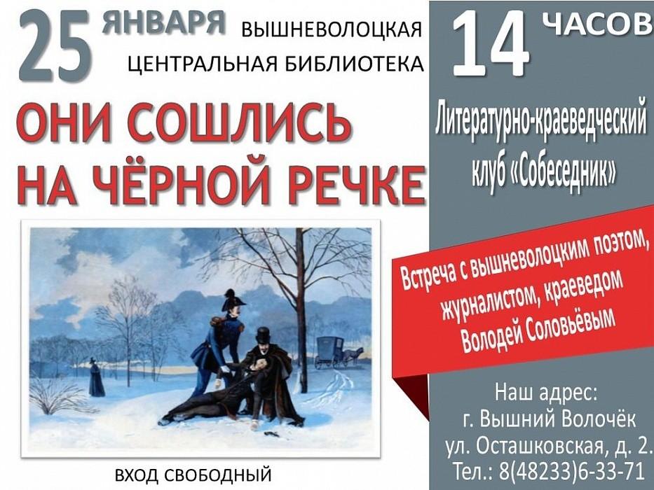 В Вышнем Волочке пройдет встреча с поэтом и журналистом