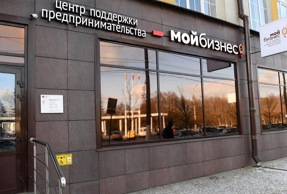 В Тверской области в 2019 году более 2 тысяч предпринимателей получили господдержку в Центре «Мой бизнес»