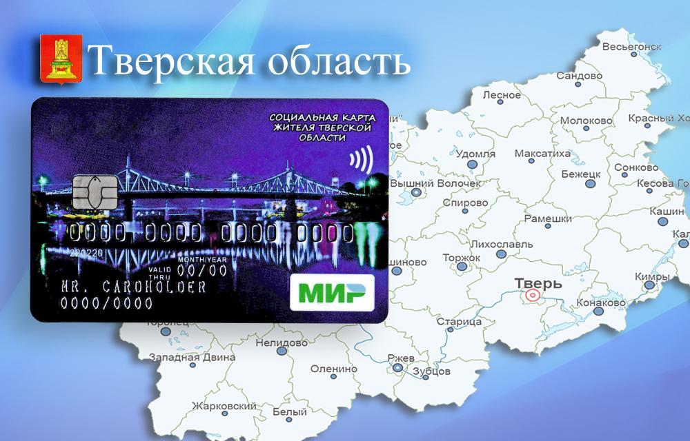 Социальные и банковские карты для льготного проезда в транспорте можно будет зарегистрировать в МФЦ и отделениях соцзащиты