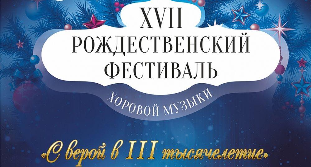 В Тверской области стартует XVII Рождественский фестиваль хоровой музыки