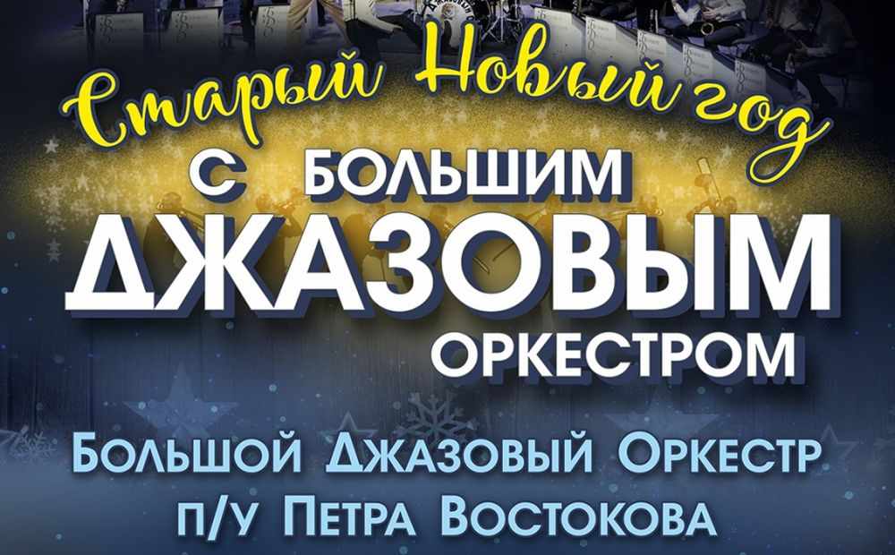 Большой Джазовый Оркестр из Москвы сыграет в Твери рождественские и новогодние мелодии