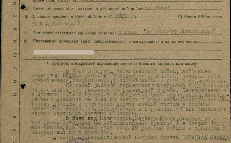 Пользователи соцсетей нашли данные о боевом подвиге деда губернатора Тверской области Игоря Рудени