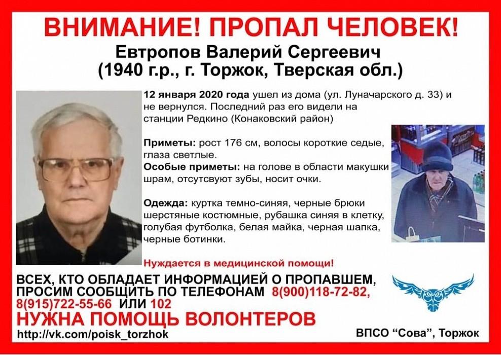 В Тверской области разыскивается пенсионер