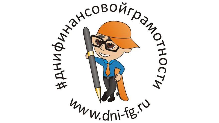 В Тверской области школьникам расскажут о финансовой грамотности онлайн