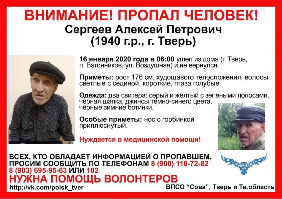 В Твери пропал пенсионер