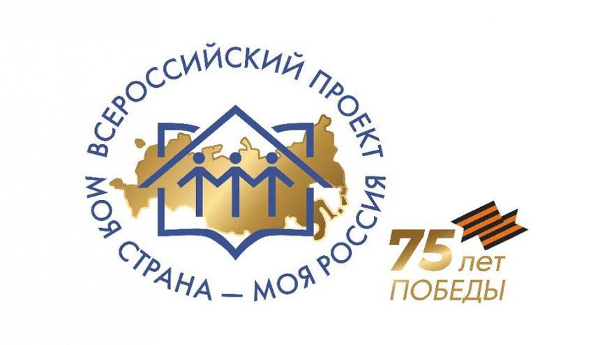 Молодежь тверского региона приглашают принять участие во Всероссийском конкурсе «Моя страна - моя Россия»