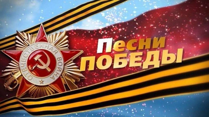 В ДК «Химволокно» пройдёт финал фестиваля «Шлягер. Песни Победы»