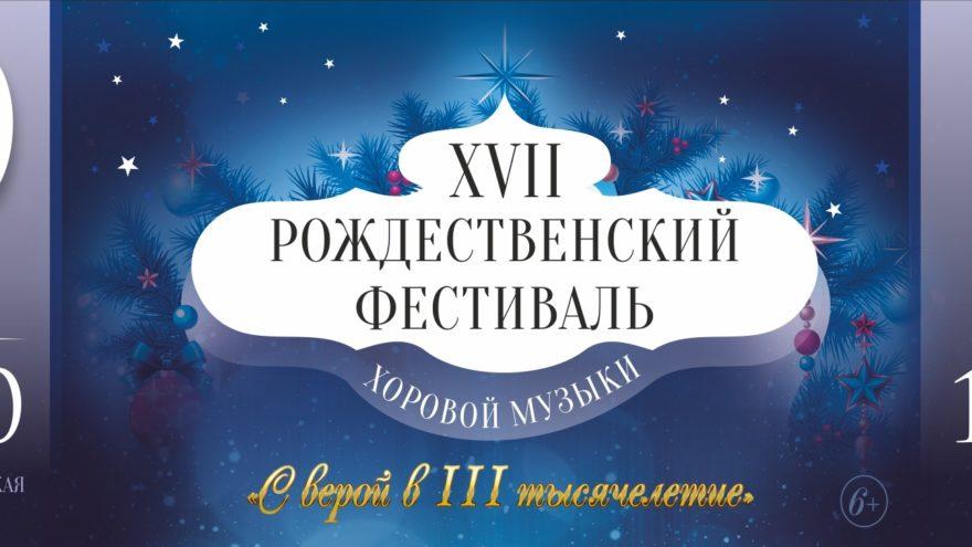 Рождественский фестиваль хоровой музыки пройдет в Твери