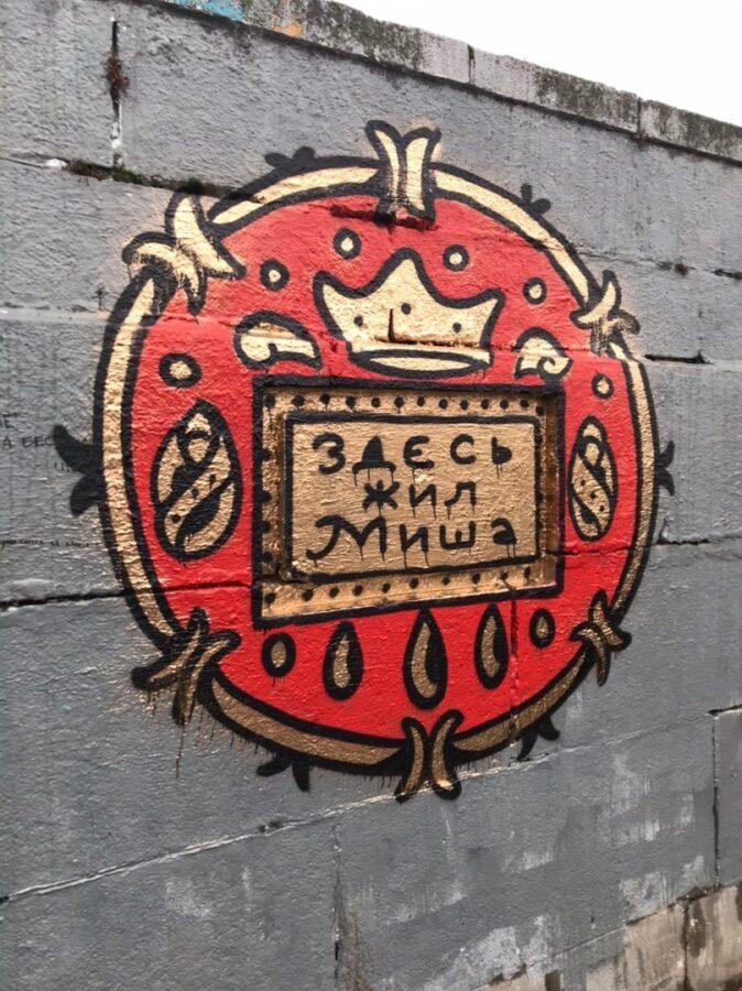 """Художник из Новосибирска рисует в Твери """"граффити-хохлому"""""""