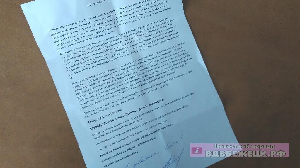 Жителям Тверской области пришло загадочное письмо с просьбой раскрыть душу
