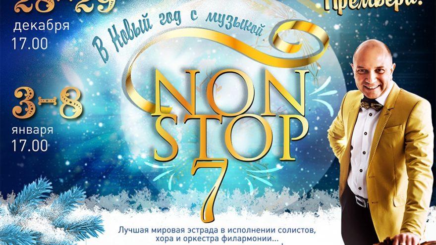 Тверская филармония приглашает на концерт «В Новый год с музыкой NON-STOP»