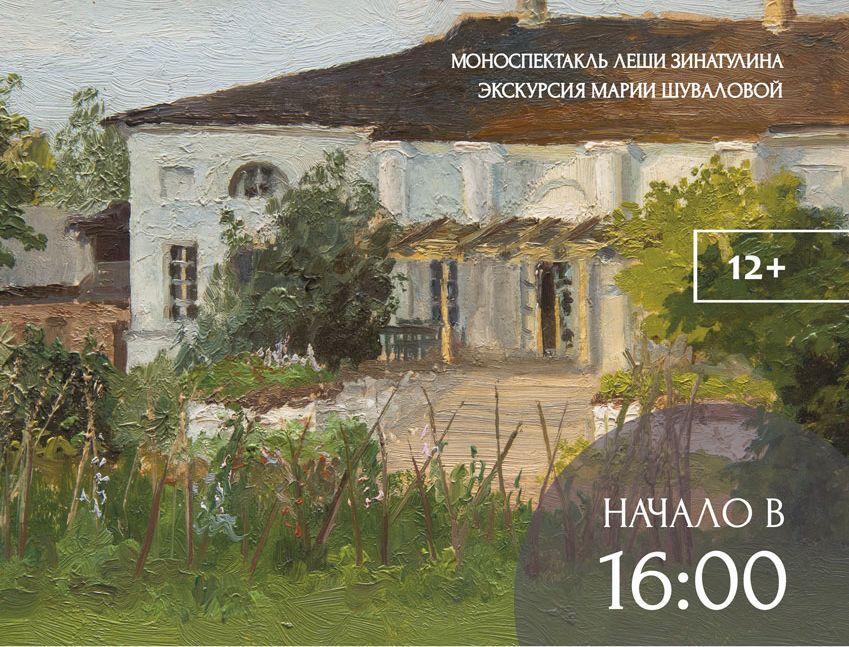 Тверская картинная галерея приглашает на «чеховский» вечер
