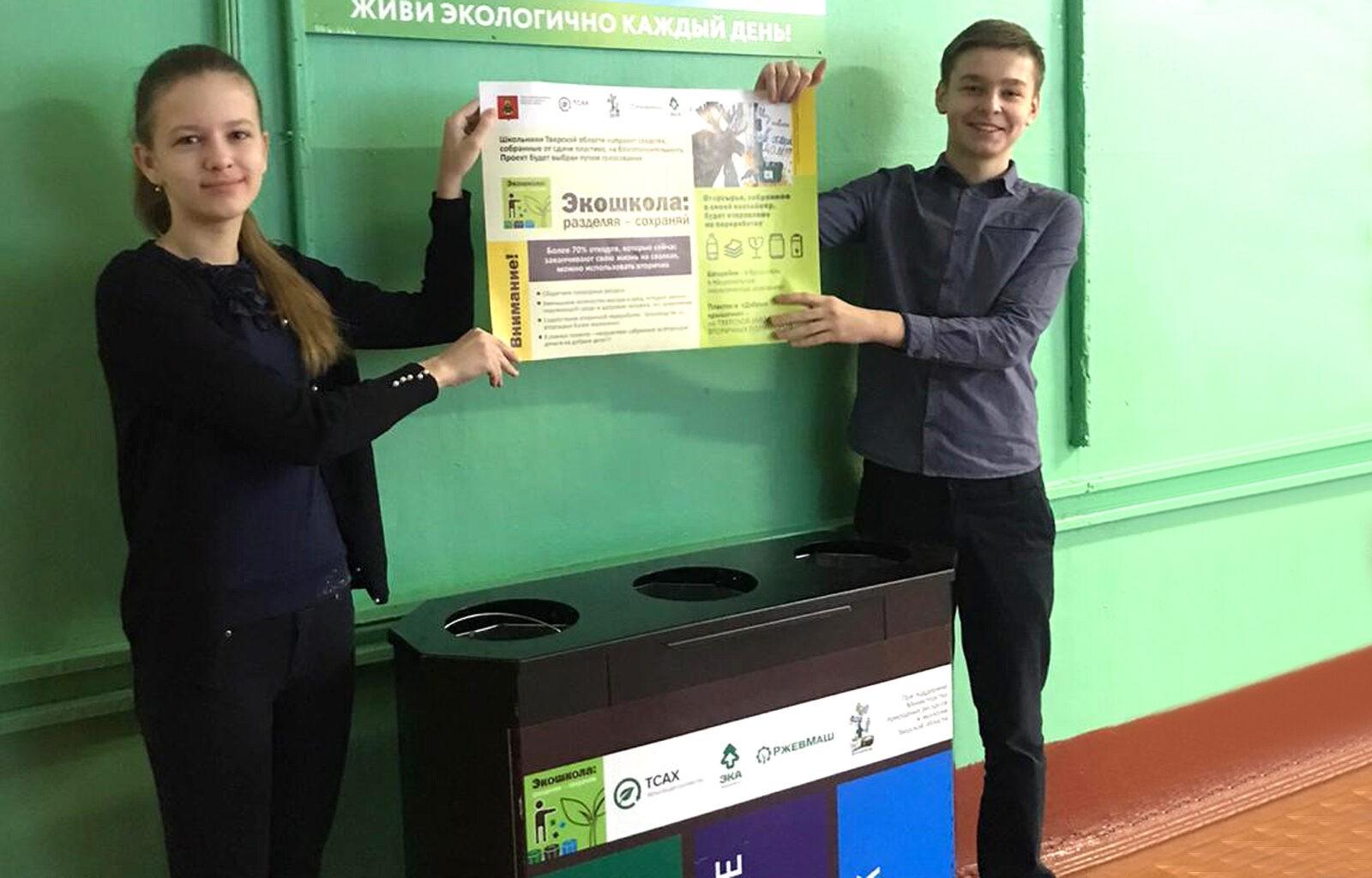 Тверские школьники будут сортировать отходы