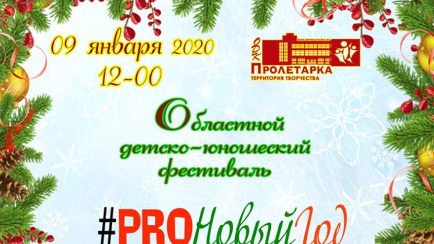 В Твери наградили победителей детско-юношеского фестиваля «#PROНовыйГод»