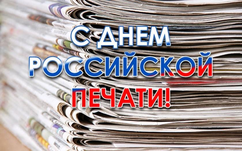 Игорь Руденя поздравил сотрудников региональных СМИ с Днем российской печати
