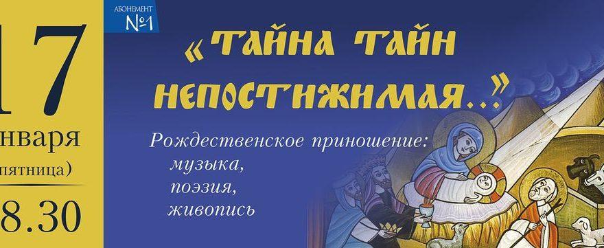 Тверская филармония приглашает на концерт «Тайна тайн непостижимая…»