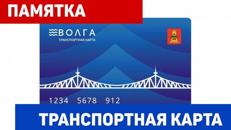 """С транспортной картой """"Волга"""" поездки в общественном транспорте станут выгоднее"""
