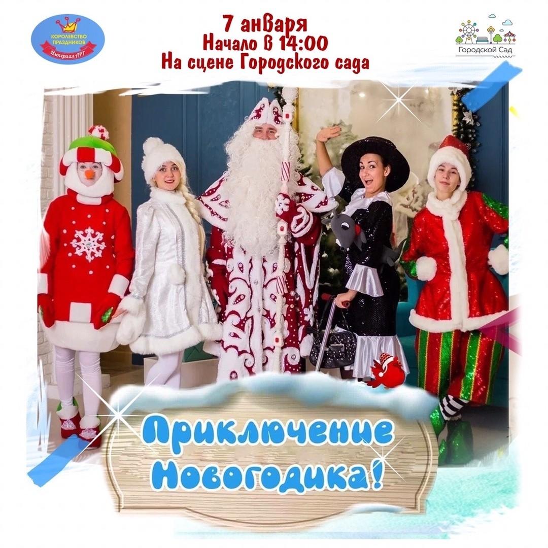 Тверских ребятишек приглашают на бесплатную новогоднюю сказку