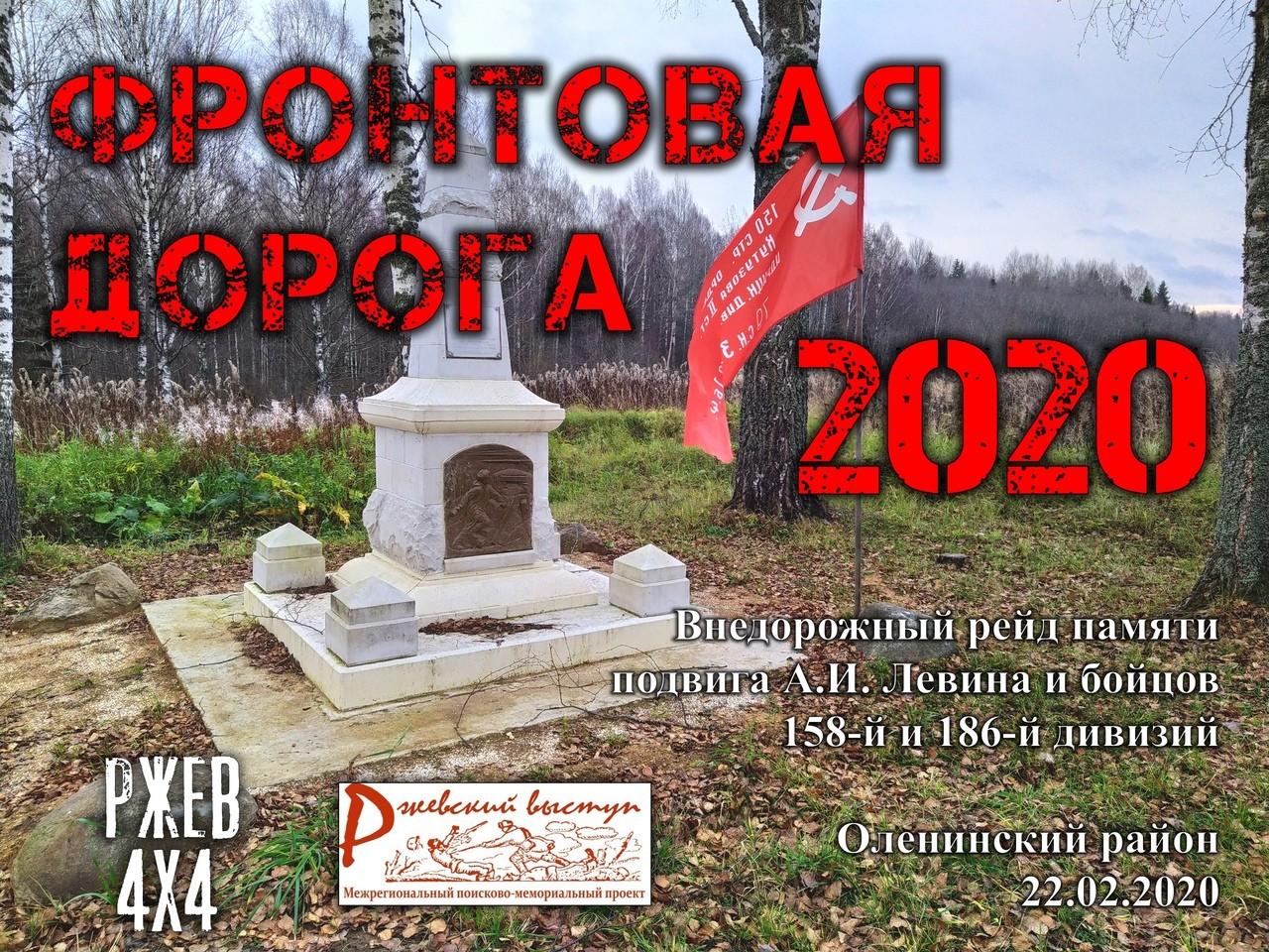 Внедорожники проедут по фронтовым дорогам Тверской области