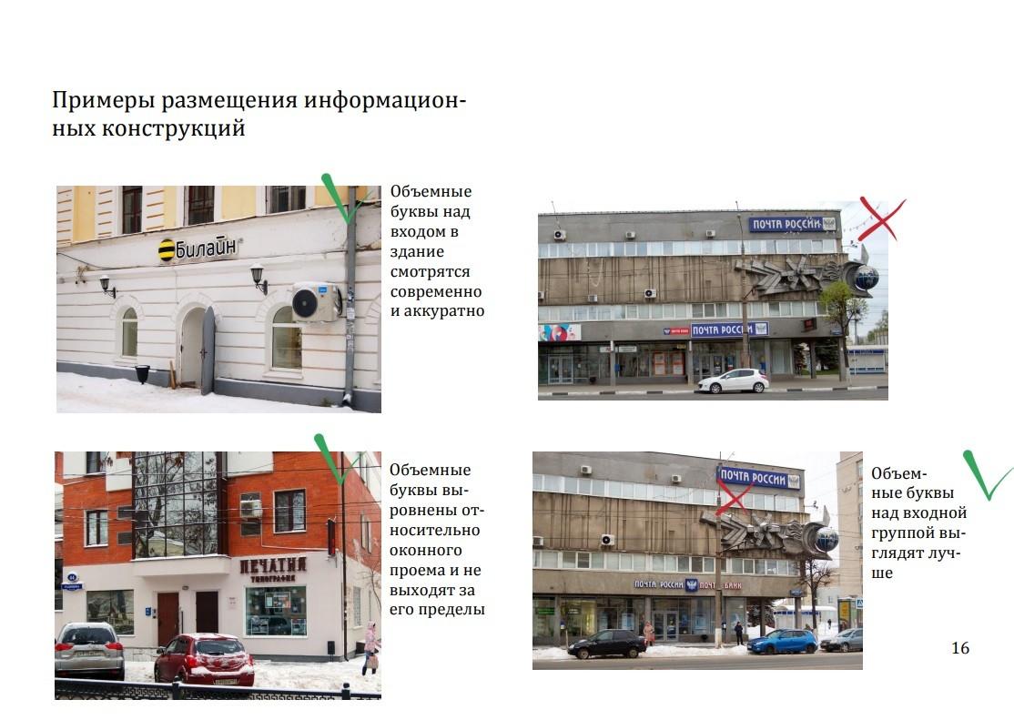 Новый облик тверских улиц: продолжается работа по внедрению дизайн-кода