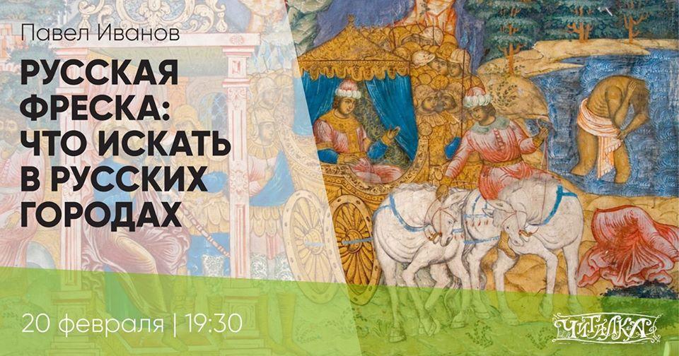 Тверской краевед Павел Иванов прочитает в Москве лекцию