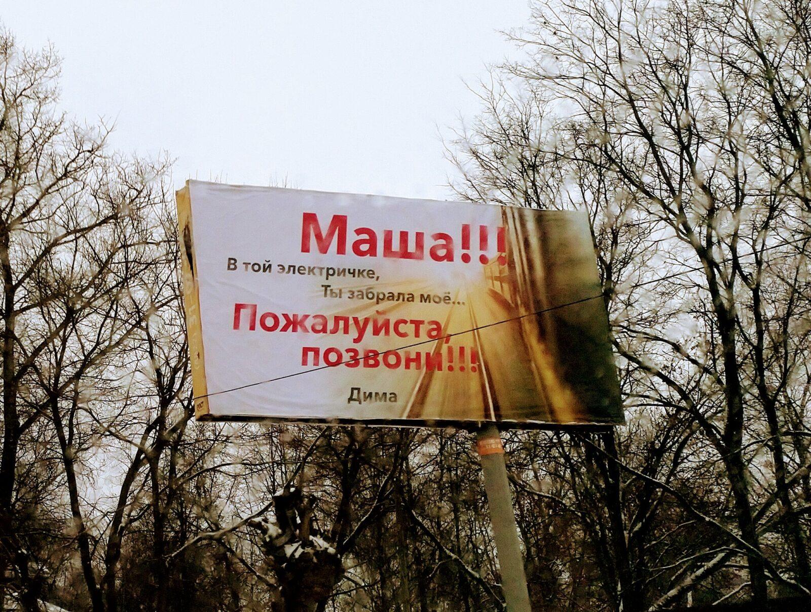 Маша что-то забрала у Димы: в Тверской области появился трогательный баннер