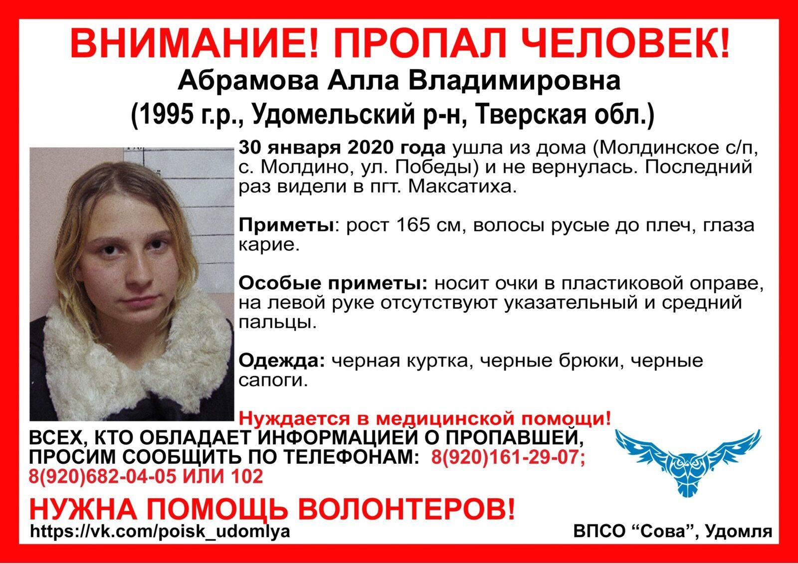 В Тверской области ищут пропавшую девушку
