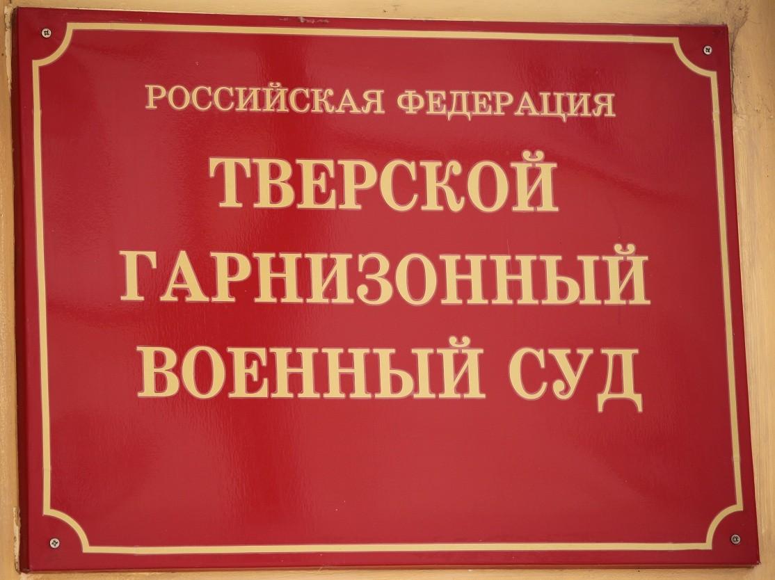 В Тверской области солдата оштрафовали за выполнение приказа начальства