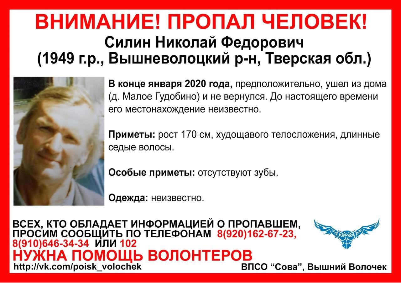 В Тверской области пропал мужчина 1949 года рождения