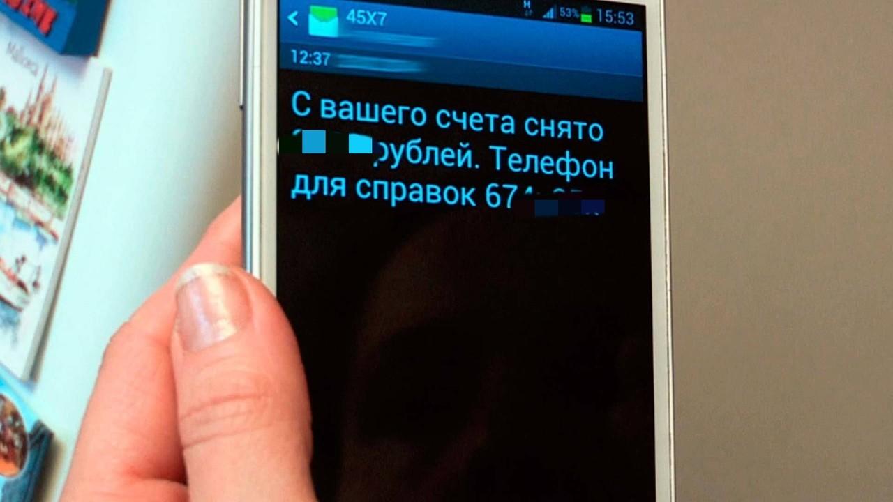 В Твери женщина нашла телефон и перевела себе деньги