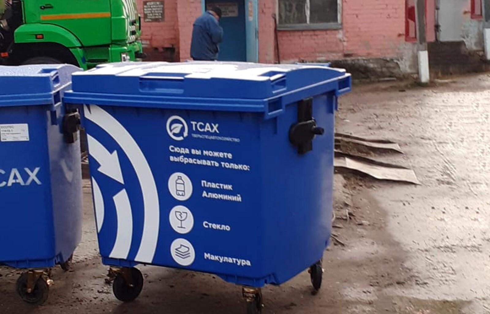 В Тверской области установлено 845 новых евроконтейнеров для сбора мусора