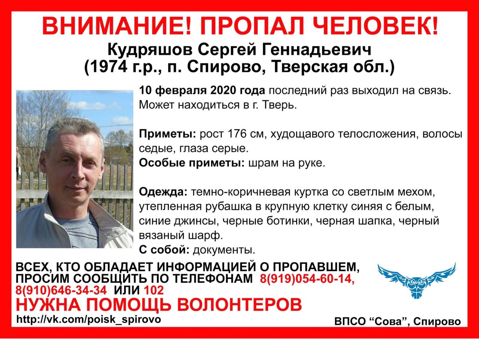 В Тверской области пропал мужчина со шрамом на руке