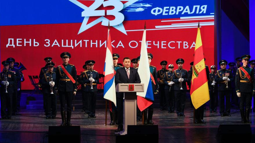 Губернатор Игорь Руденя поздравил жителей Тверской области с Днем защитника Отечества