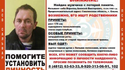 В Тверской области устанавливают личность мужчины с потерей памяти