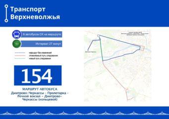 С 1 марта новые автобусы выйдут на тверской маршрут 154